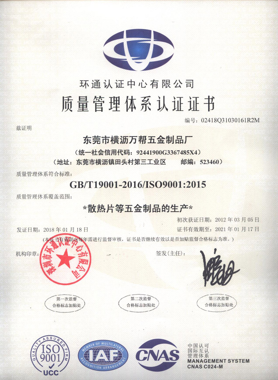 ISO 9001 Chinese version 2018