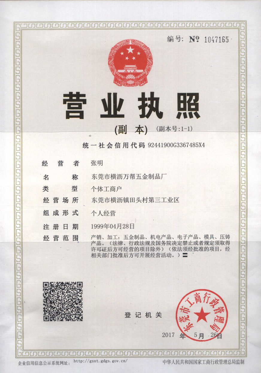 Wanbang business license